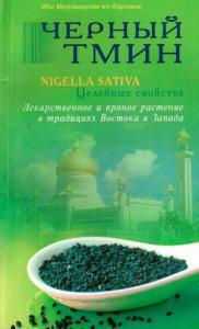 Ибн Мирзакарим ал-Карнаки - Черный  тмин. Nigella Sativa. Целебные свойства