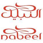 Логотип компании Набиль (Nabeel)